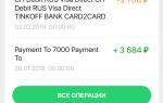 Что такое payment to сбербанк