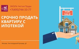 Как продать квартиру по ипотеке