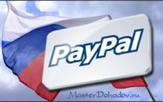 Система оплаты paypal что это