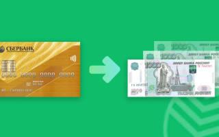 Как вернуть перевод на карту сбербанка