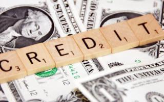 Как узнать кредитный авто или нет