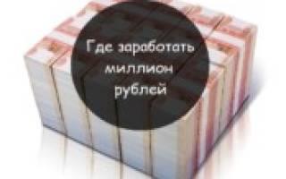 Как заработать 5000000 рублей