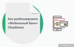 Заблокировали мобильный банк как разблокировать