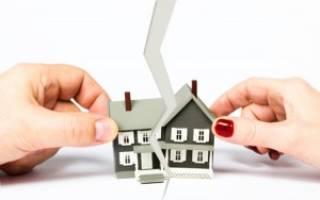 Что будет с ипотекой при разводе