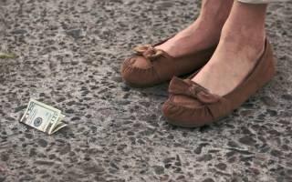 Как искать деньги на улице