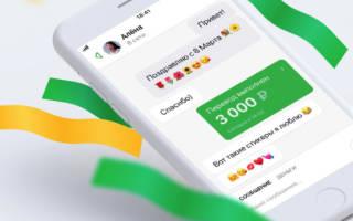 Какой суточный лимит перевода в сбербанке онлайн