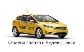 Как отменить заказ на яндекс такси