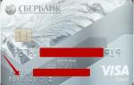 Как узнать номер филиала сбербанка
