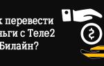 Как перевести деньги с tele2 на билайн
