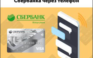 Как проверить счет в ощадбанке через интернет