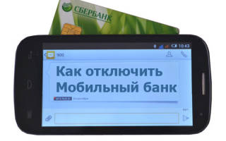 Как заблокировать мобильный банк сбербанка