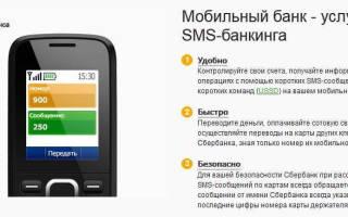 Как подключить мобильный банк через смс