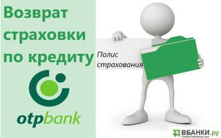 Как вернуть страховку по кредиту отп банк