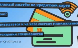 Что такое минимальный платеж