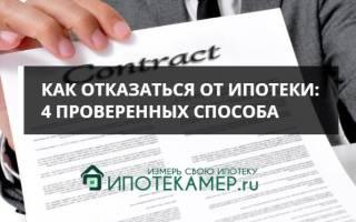 Как расторгнуть ипотечный кредитный договор с банком