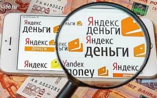 Как бесплатно пополнить яндекс деньги