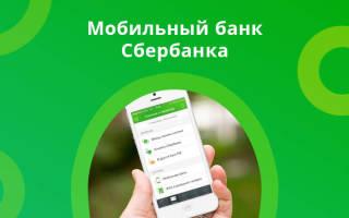 Как включить мобильный банк сбербанк через смс