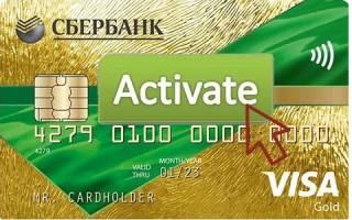 Сбербанк кредитная карта как активировать