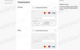 Как перевести с карты на яндекс кошелек