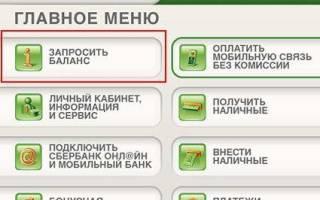 Как проверить счет карты сбербанка