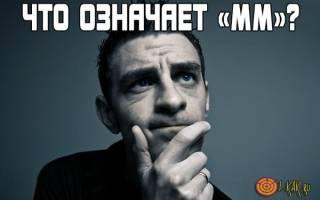 Как переводится мм