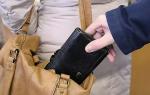 Как найти кошелек