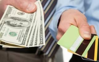 Чем отличается кредитная карта от кредита наличными
