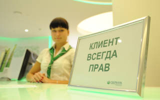 Куда обратиться с жалобой на сбербанк россии