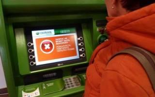 Почему не работают банкоматы сбербанка