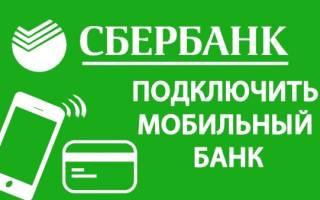 Как через интернет подключить мобильный банк сбербанка