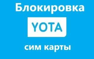 Как заблокировать сим карту yota через интернет