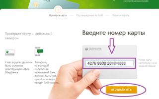 Как узнать номер телефона по банковской карте