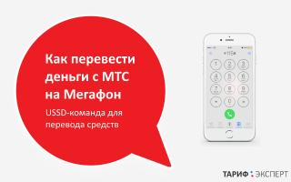 Как переводить деньги с мтс на мегафон
