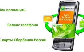 Как пополнить счет телефона через карту сбербанка