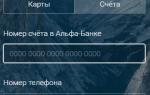 Как узнать баланс карты альфа банк