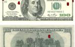 Как проверить доллар на фальшивость