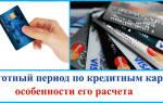 Что означает льготный период кредитной карты