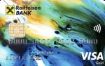 Как получить кредитную карту райффайзен банка